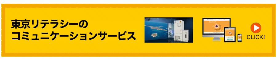 東京リテラシーのコミュニケーションサービス
