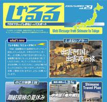 首都圏向け島根県広報誌「しゃるる」