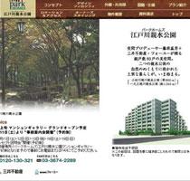 パークホームズ江戸川親水公園
