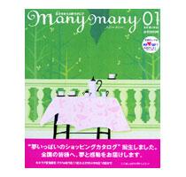 通販カタログ「メニ―メニー」