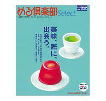 日本郵政公社の通販カタログ「める倶楽部」