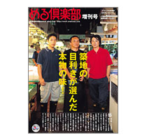 日本郵政公社の通販カタログ「める倶楽部 増刊号」