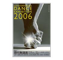 第33回現代舞踊展ツール一式