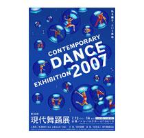 第34回現代舞踊展ツール一式