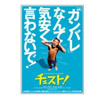 映画「チェスト!」ティーザーポスター・チラシ