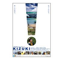 映画「KIZUKI」ツール一式