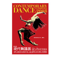 第35回現代舞踊展ツール一式