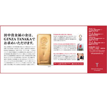 GINZA TANAKA 新聞広告