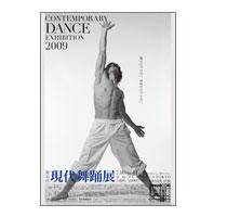 第36回現代舞踊展ツール一式