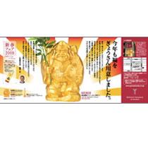 GINZA TANAKA 五段新聞広告