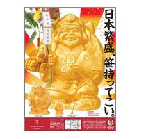 GINZA TANAKA 十五段新聞広告