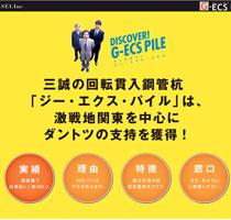 三誠「DISCOVER! G-ECS PILE」