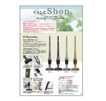 大京アステージ「くらしと」通販ページ 2010年7月号