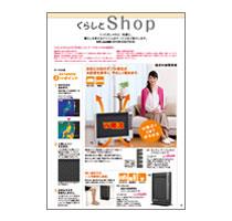 大京アステージ「くらしと」通販ページ 2010年10月号