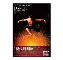 第37回現代舞踊展ツール一式