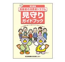 埼玉県版 高齢者の消費者トラブル 見守りガイドブック