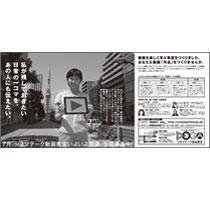 シネマテーク動画教室 新聞広告