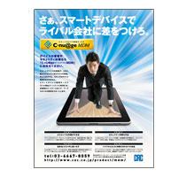 C-nu@ge MDM 雑誌広告