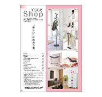 大京アステージ「くらしと」通販ページ 2011年