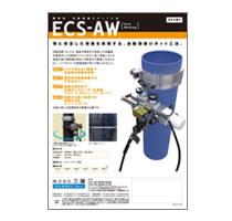 ECS-AW、ECS-TPパンフレット