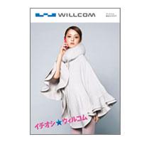 WILLCOM 総合カタログ