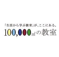 自由学園スペシャルコンテンツ