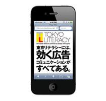 東京リテラシー スマホサイト