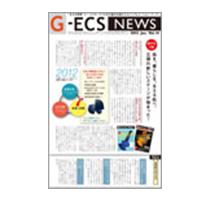 三誠 G-ECS NEWS Vol.14