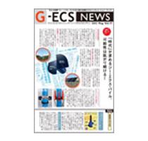 三誠 G-ECS NEWS Vol.15