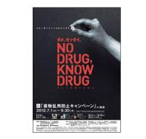 神奈川県薬物防止キャンペーン