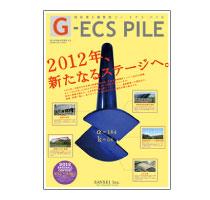 建築材「G-ECS PILE」キャンペーンポスター