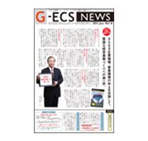 三誠 G-ECS NEWS Vol.16