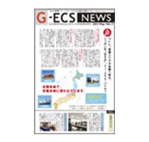 三誠 G-ECS NEWS Vol.17