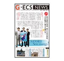 三誠 G-ECS NEWS Vol.18