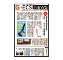 三誠 G-ECS NEWS Vol.20