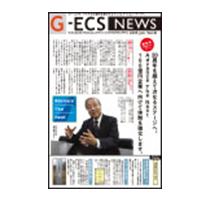三誠 G-ECS NEWS Vol.21