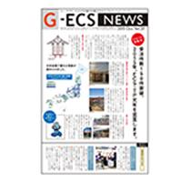 三誠 G-ECS NEWS Vol.22