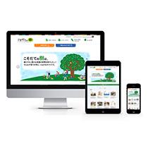 子育ての樹webサイト