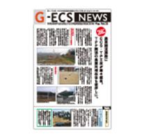 三誠 G-ECS NEWS Vol.25