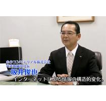 ホクコンマテリアル株式会社リクルートサイト 動画コンテンツ