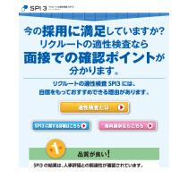 リクルート SPI3 ランディングページ