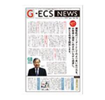 三誠 G-ECS NEWS Vol.26