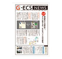 三誠 G-ECS NEWS Vol.27