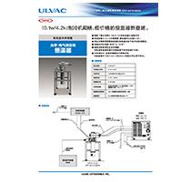 アルバッククライオ株式会社 クライオスタット CRT-A010-SE00 中国語パンフレット