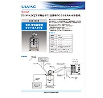 アルバッククライオ株式会社 クライオスタット CRT-A010-SE00 日本語パンフレット