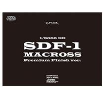 マクロス 愛・おぼえていますか 1/3000 完全変形 SDF-1 マクロス プレミアムフィニッシュ ver.