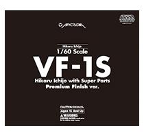 マクロス 愛・おぼえていますか 1/60 完全変形 VS-1S 一条輝 スーパーパーツ プレミアムフィニッシュ ver.