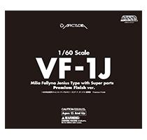 マクロス 愛・おぼえていますか 1/60 完全変形 VS-1S ロイ・フォッカー スーパーパーツ プレミアムフィニッシュ ver.