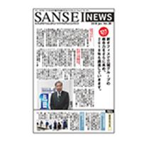 三誠 G-ECS NEWS Vol.24