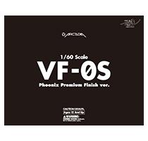 マクロス ゼロ 1/60完全変形VF-0S フェニックスプレミアムフィニッシュVer.